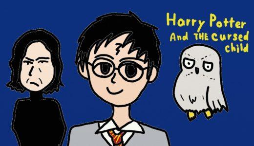 【ブックレビュー】「ハリー・ポッターと呪いの子」を科学する