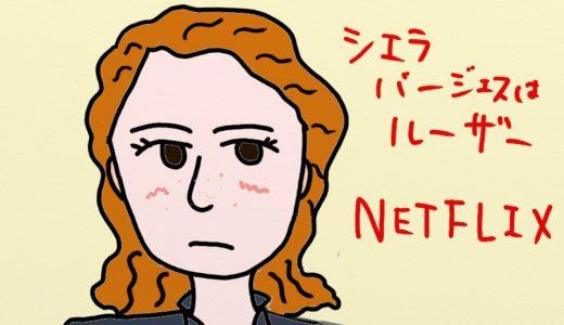 【Netflix】「シエラ・バージェスはルーザー」を科学する【レビュー】