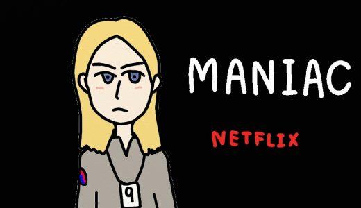 【Netflix】マニアックを科学する【エマ・ストーン】