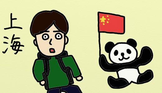 上海に行ってきた件を科学する