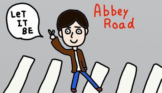 【ビートルズ】アビイ・ロードに行った件を科学する【聖地】