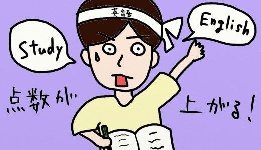 【勉強法】留学を通してTOEICの点数を300点上げた件を科学する【おすすめ】
