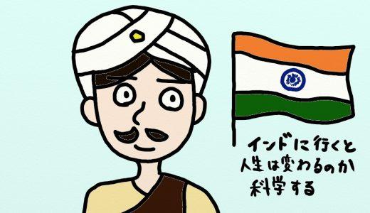 【体験談】「インドに行くと人生が変わるのか」を科学する