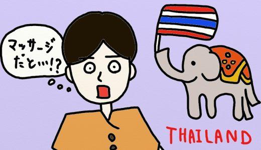 タイのマッサージ屋さんに行ってきた件を科学する