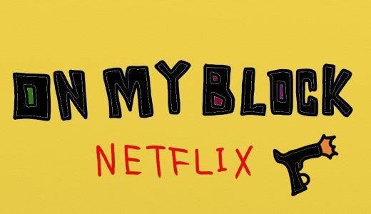 【Netflix】マイ・ブロックを科学する