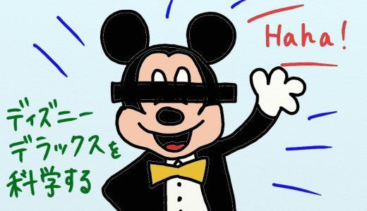 【動画配信】ディズニーデラックスを科学する【サービス】