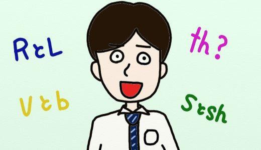【ビジネス】綺麗な発音で英語を話す大切さを科学する【英語】