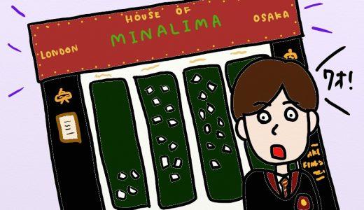 【大阪店】ハウス・オブ・ミナリマに行ってきた件を科学する【ハリポタ】