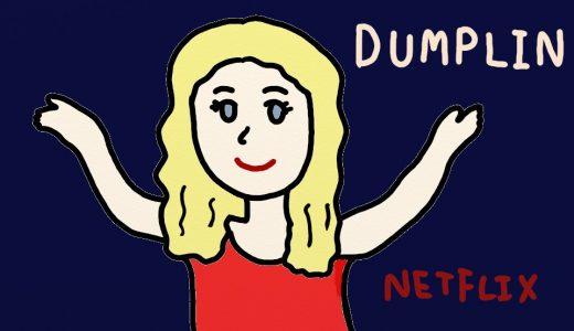 【Netflix】ダンプリンを科学する